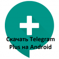 Скачать мессенджер Telegram Plus на Android
